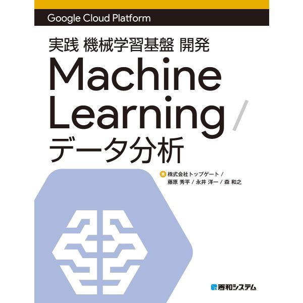 実践機械学習基盤開発Machine Learning/データ分析/トップゲート/藤原秀平/永井洋一