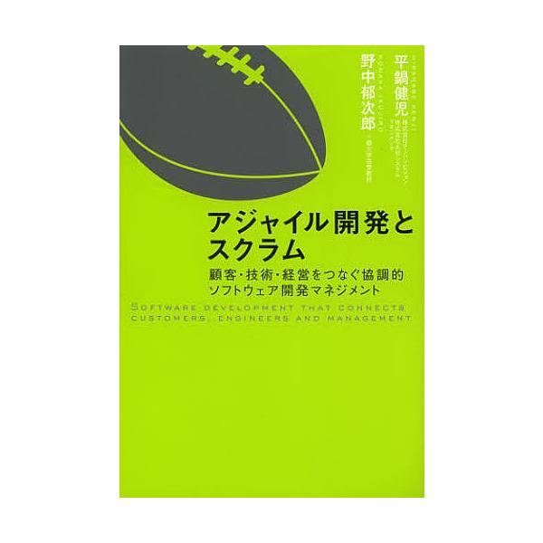 アジャイル開発を学ぶための書籍特集