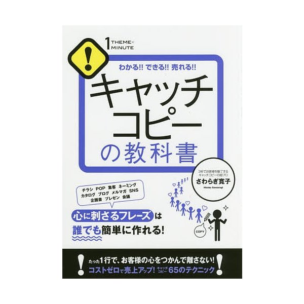 毎日クーポン有/ キャッチコピーの教科書 わかる!!できる!!売れる!!/さわらぎ寛子