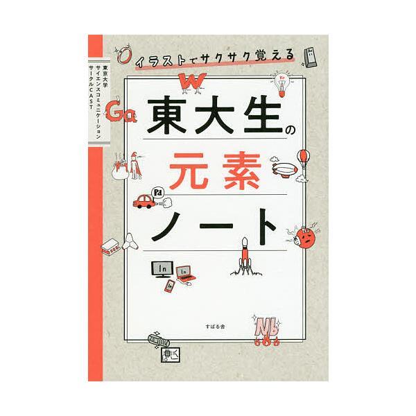 毎日クーポン有/ イラストでサクサク覚える東大生の元素ノート/東京大学サイエンスコミュニケーションサークルCAST