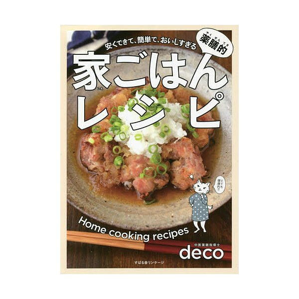 〔予約〕毎日楽々薬膳ごはん(仮)/deco