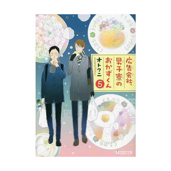 広告会社、男子寮のおかずくん 5/オトクニ