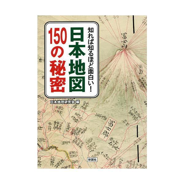 日曜はクーポン有/知れば知るほど面白い 日本地図150の秘密/日本地理研究会