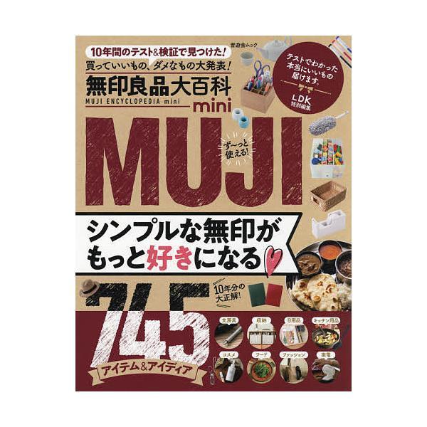 毎日クーポン有/ 無印良品大百科 10年分のMUJIベスト大発表! mini