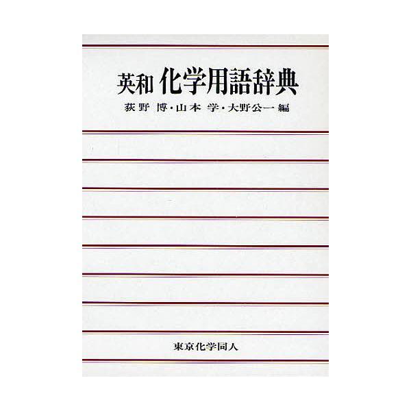 毎日クーポン有/ 英和化学用語辞典/荻野博