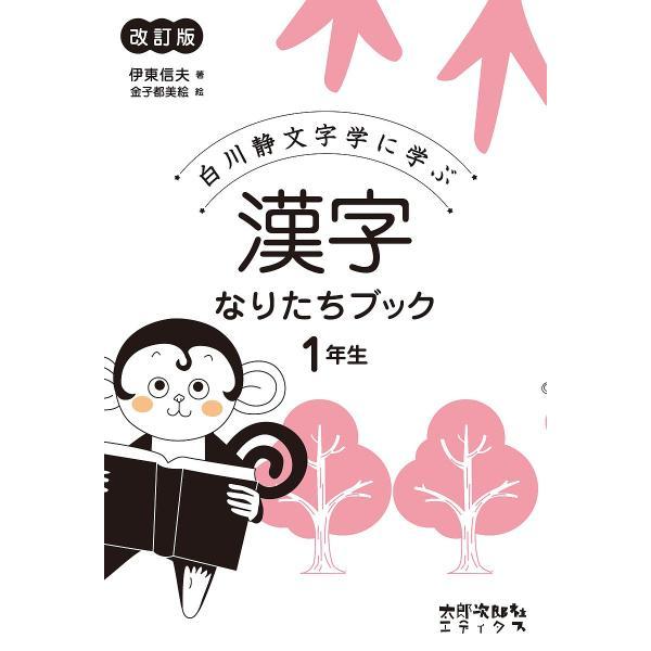 日曜はクーポン有/白川静文字学に学ぶ漢字なりたちブック1年生/伊東信夫/金子都美絵