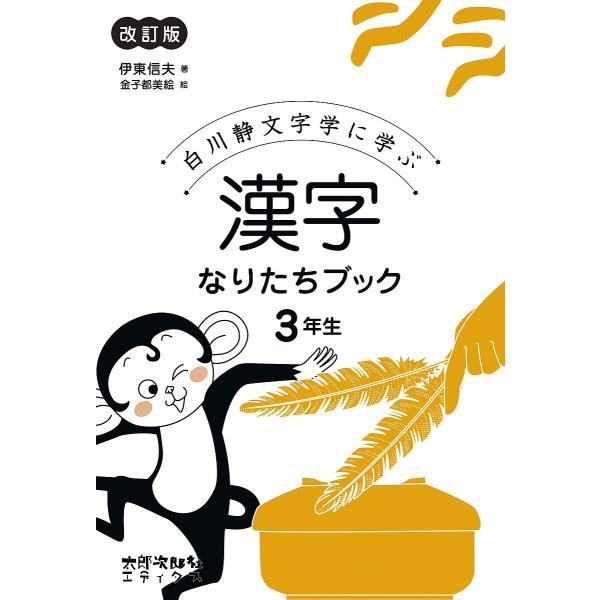 日曜はクーポン有/白川静文字学に学ぶ漢字なりたちブック3年生/伊東信夫/金子都美絵