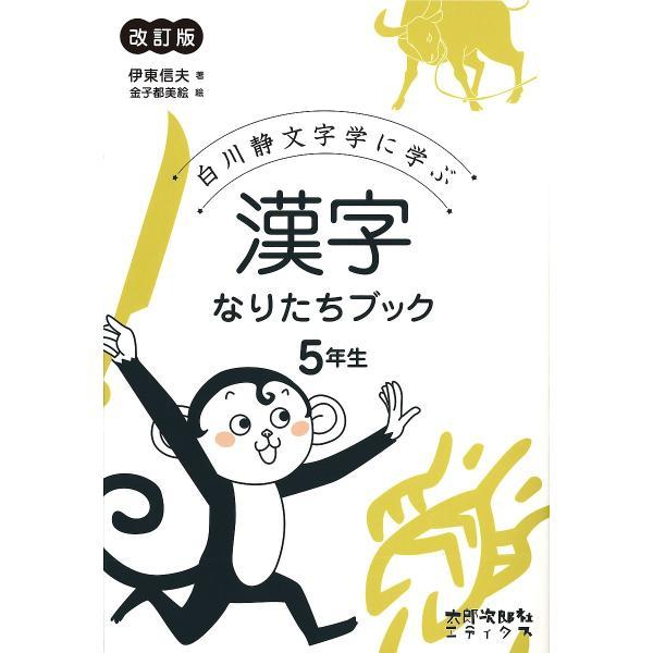 日曜はクーポン有/白川静文字学に学ぶ漢字なりたちブック5年生/伊東信夫/金子都美絵