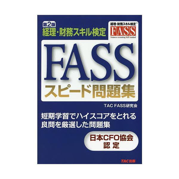 日曜はクーポン有/FASSスピード問題集経理・財務スキル検定/TAC株式会社(FASS研究会)