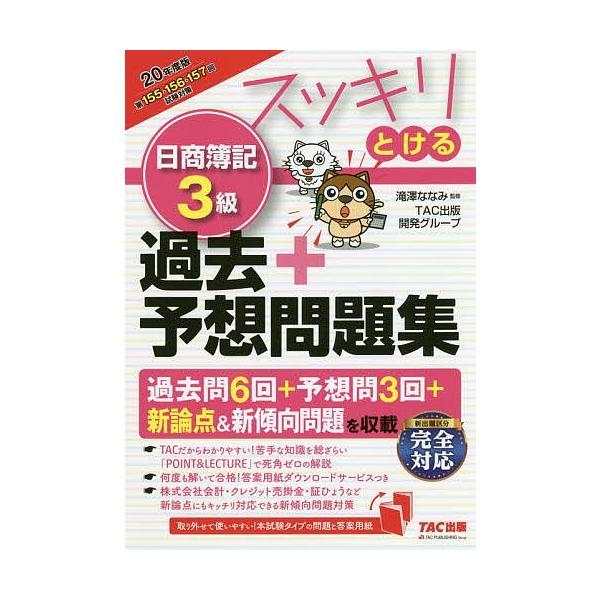 スッキリとける日商簿記3級過去+予想問題集 20年度版/滝澤ななみ/TAC出版開発グループ