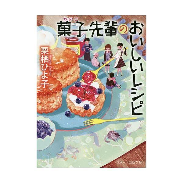 毎日クーポン有/ 菓子先輩のおいしいレシピ/栗栖ひよ子