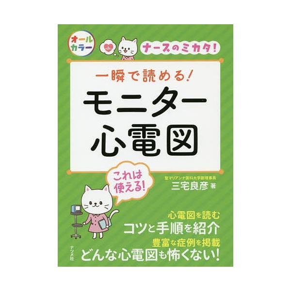 一瞬で読める!モニター心電図 ナースのミカタ!/三宅良彦