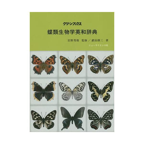 毎日クーポン有/ 蝶類生物学英和辞典/岩野秀俊/鍛治勝三