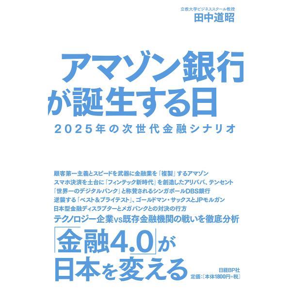 アマゾン銀行が誕生する日 2025年の次世代金融シナリオ/田中道昭