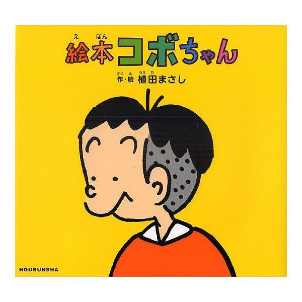 絵本コボちゃん/植田まさし