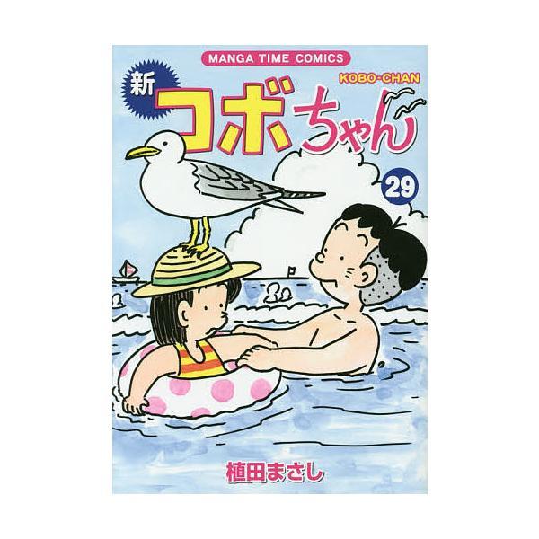 新コボちゃん 29/植田まさし