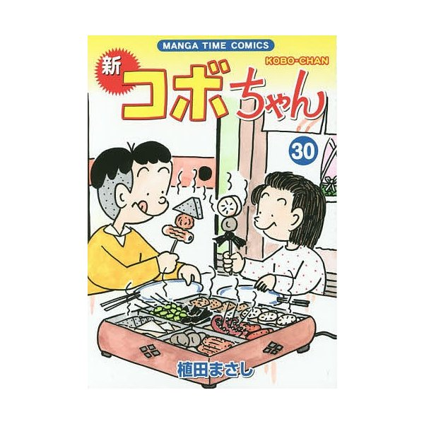 新コボちゃん 30/植田まさし