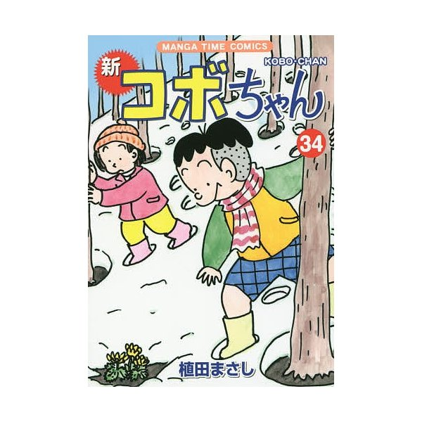 新コボちゃん 34/植田まさし