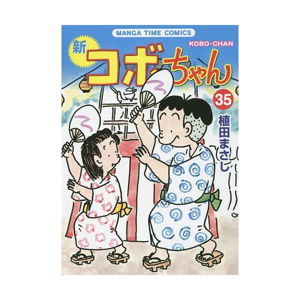 新コボちゃん 35/植田まさし