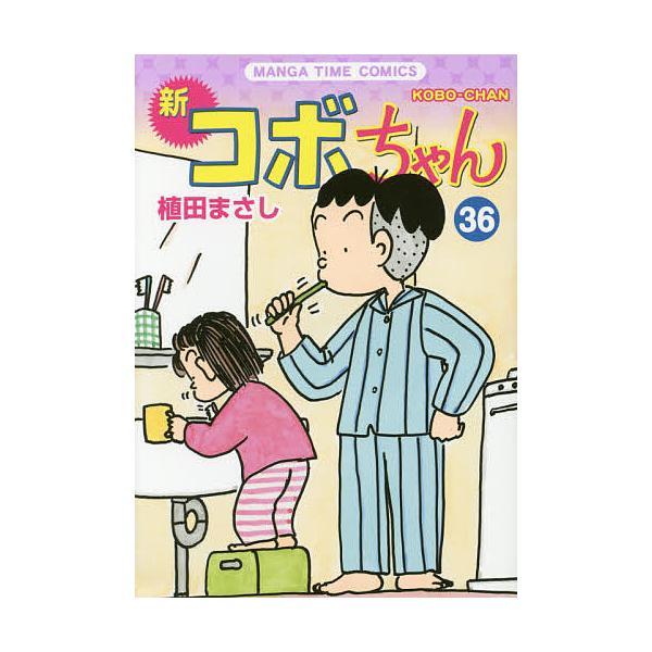 新コボちゃん 36/植田まさし