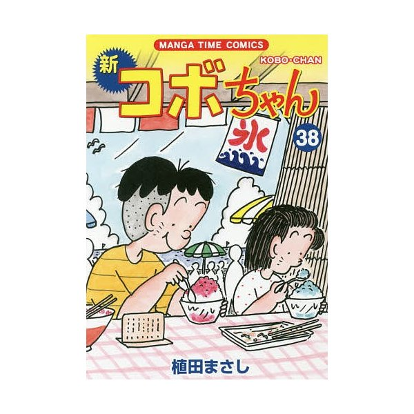 新コボちゃん 38/植田まさし