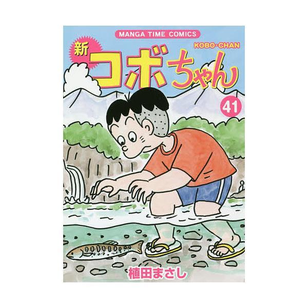 新コボちゃん 41/植田まさし