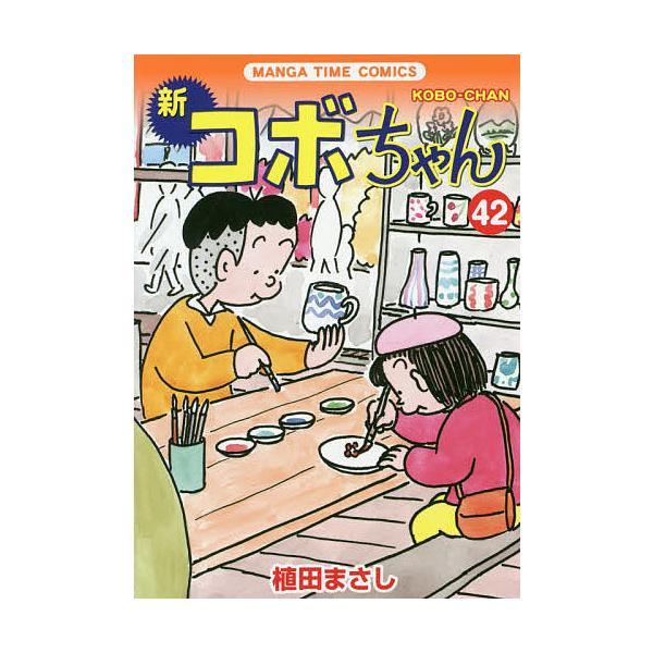 新コボちゃん 42/植田まさし