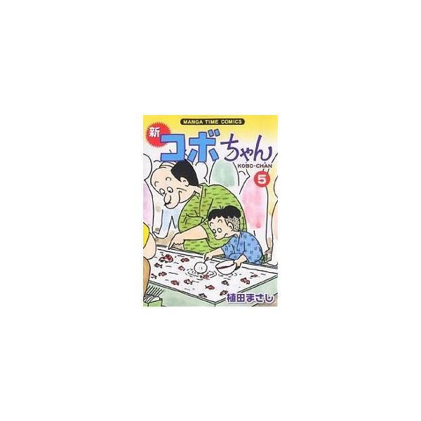 新コボちゃん 5/植田まさし
