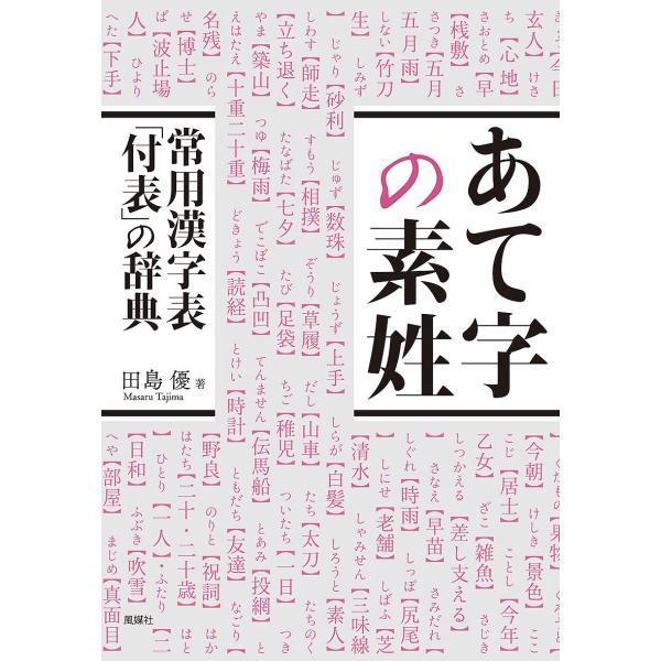 あて字の素姓 常用漢字表「付表」の辞典/田島優 bookfan PayPayモール ...