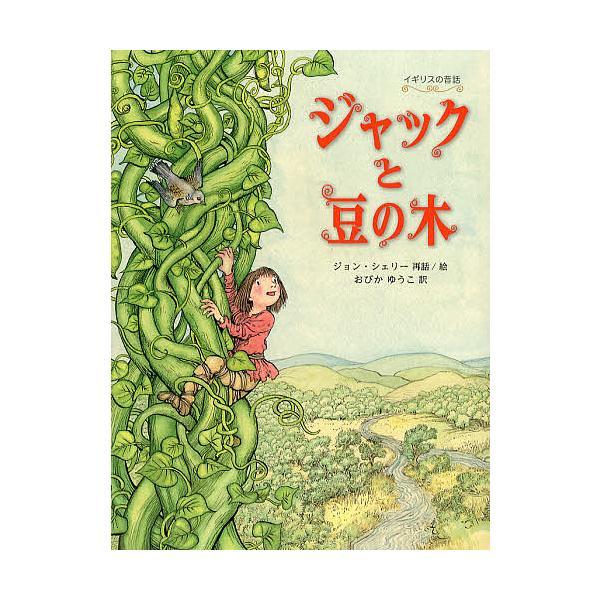 ジャックと豆の木 イギリスの昔話/ジョン・シェリー/絵おびかゆうこ