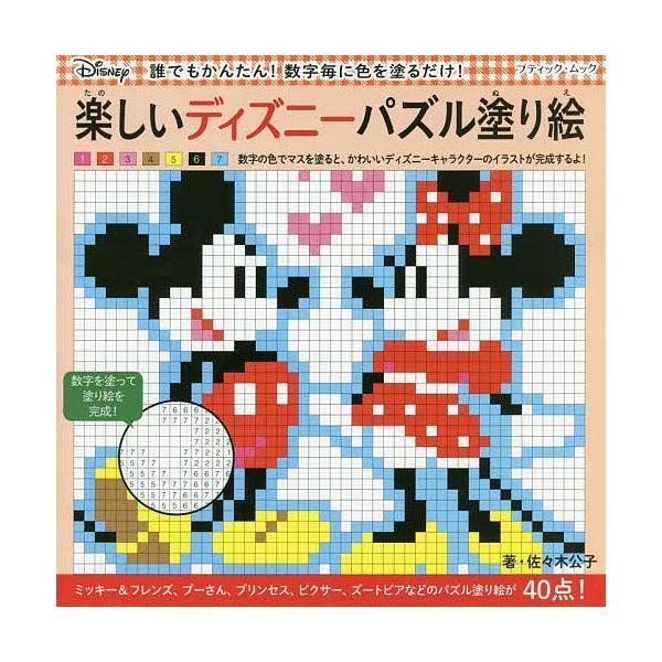 毎日クーポン有/ 楽しいディズニーパズル塗り絵 数字のマスに色を塗るだけ/佐々木公子