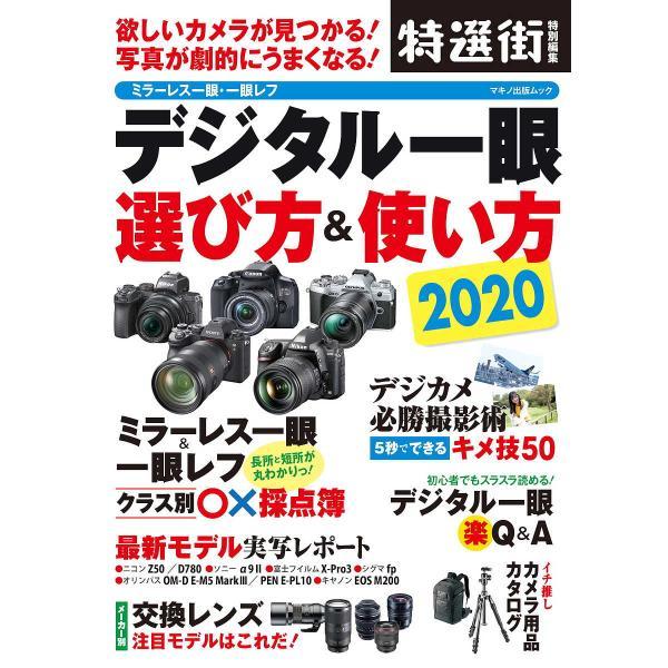 デジタル一眼選び方&使い方 2020