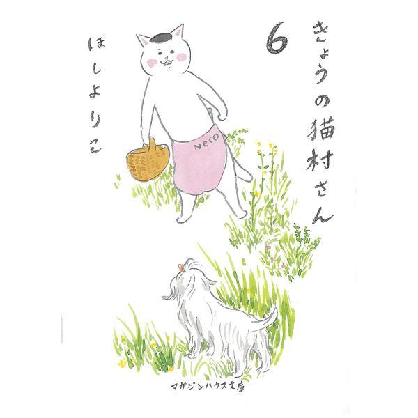 きょうの猫村さん 6/ほしよりこ