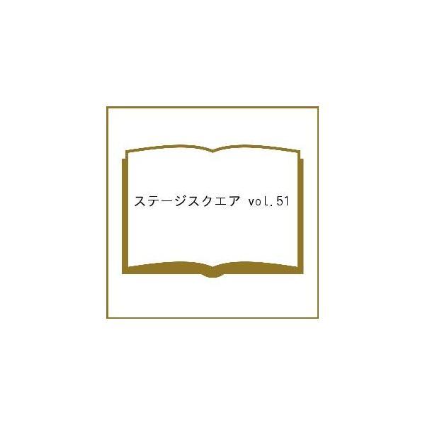 毎日クーポン有/ ステージスクエア vol.51