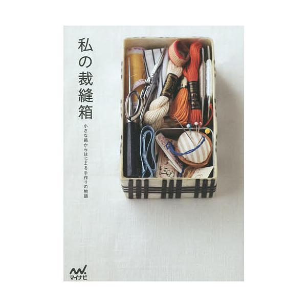 毎日クーポン有/ 私の裁縫箱 小さな箱からはじまる手作りの物語