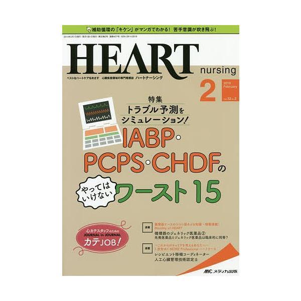ハートナーシング ベストなハートケアをめざす心臓疾患領域の専門看護誌 第32巻2号(2019−2)