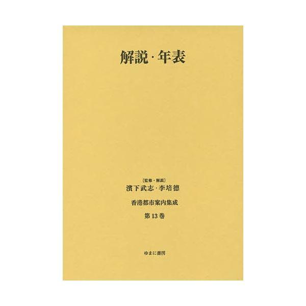 香港都市案内集成 第13巻/濱下武志/・解説李培徳 bookfan PayPay ...