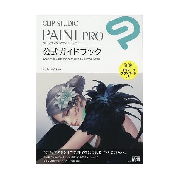 毎日クーポン有/ CLIP STUDIO PAINT PRO公式ガイドブック もっと自由に創作できる、信頼のオフィシャル入門書/セルシス