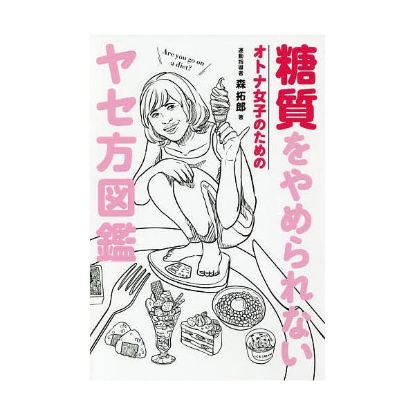 毎日クーポン有/ 糖質をやめられないオトナ女子のためのヤセ方図鑑/森拓郎