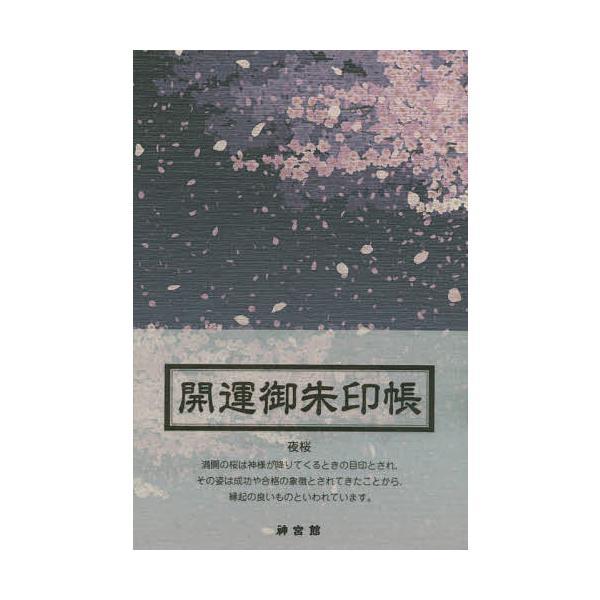 毎日クーポン有/ 開運御朱印帳 夜桜(大判)