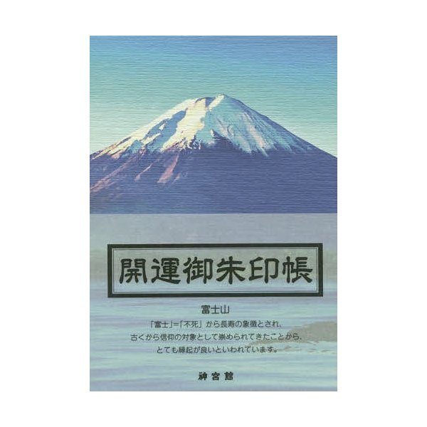 毎日クーポン有/ 開運御朱印帳 富士山