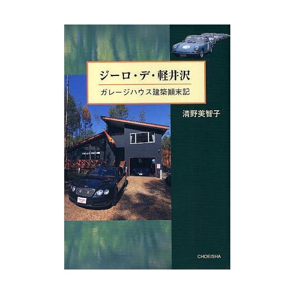 日曜はクーポン有/ジーロ・デ・軽井沢ガレージハウス建築顛末記/清野美智子