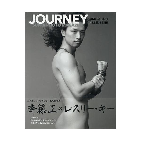 JOURNEY 斎藤工×LESLIE KEE SUPERフォトマカジン/LESLIEKEE