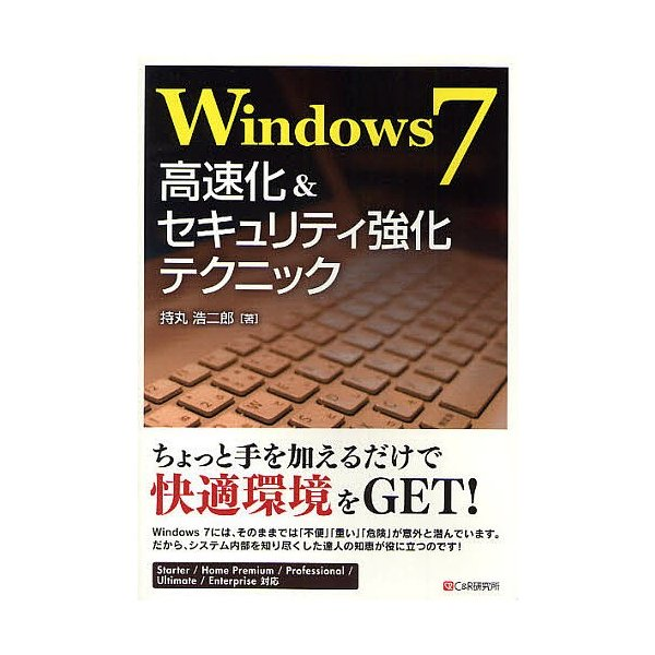 Windows7高速化&セキュリティ強化テクニック/持丸浩二郎