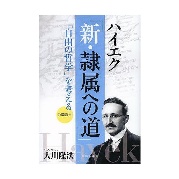 ハイエク「新・隷属への道」 「自由の哲学」を考える/大川隆法