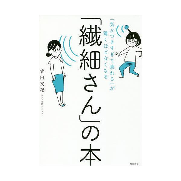日曜はクーポン有/ 「繊細さん」の本 「気がつきすぎて疲れる」が驚くほどなくなる/武田友紀