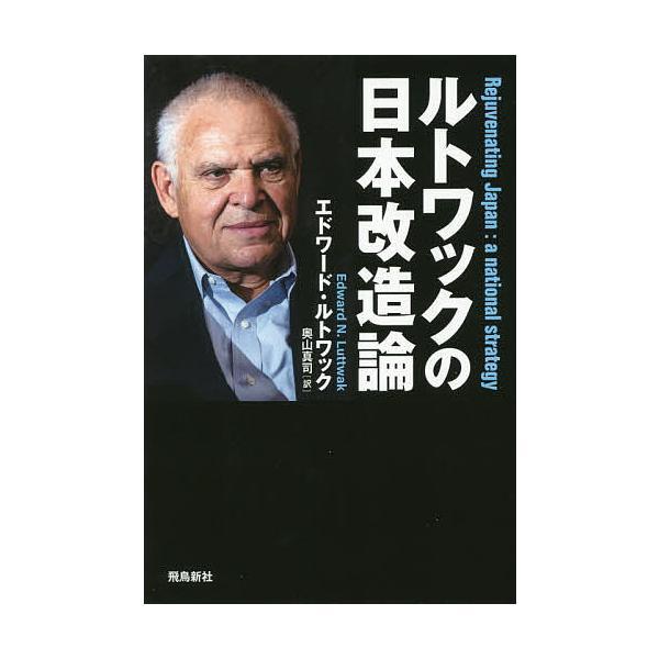 ルトワックの日本改造論/エドワード・ルトワック/奥山真司