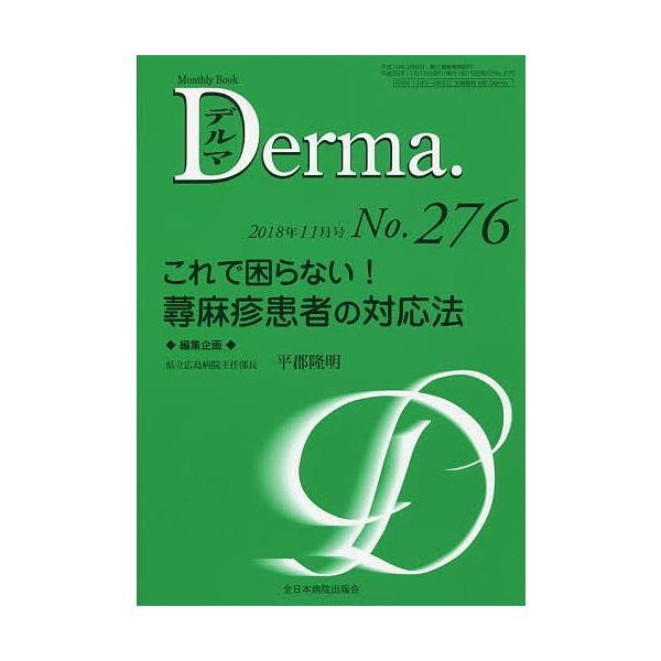 毎日クーポン有/ デルマ No.276(2018年11月号)/照井正/主幹大山学