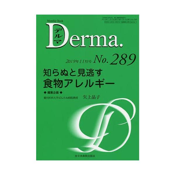 毎日クーポン有/ デルマ No.289(2019年11月号)/照井正/主幹大山学