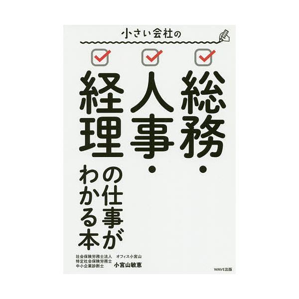 日曜はクーポン有/小さい会社の総務・人事・経理の仕事がわかる本/小宮山敏恵
